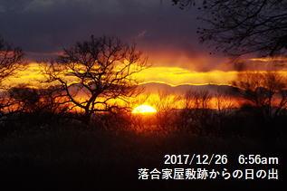落合家屋敷跡からの日の出