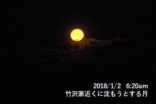 竹沢家近くに沈もうとする月