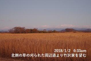 北側の草の刈られた周辺道より竹沢家を望む
