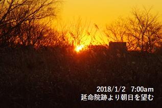 延命院跡より朝日を望む