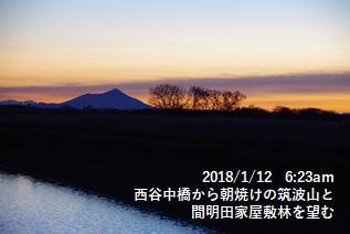 西谷中橋から朝焼けの筑波山と間明田家屋敷林を望む