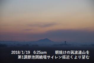 朝焼けの筑波連山を第1調節池囲繞堤サイレン搭近くより望む