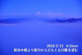 新谷中橋より新川から立ち上る川霧を望む