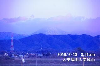 大平連山と男体山