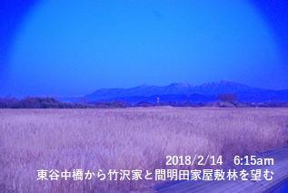 東谷中橋から竹沢家と間明田家屋敷林を望む