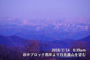 谷中ブロック南岸より日光連山を望む