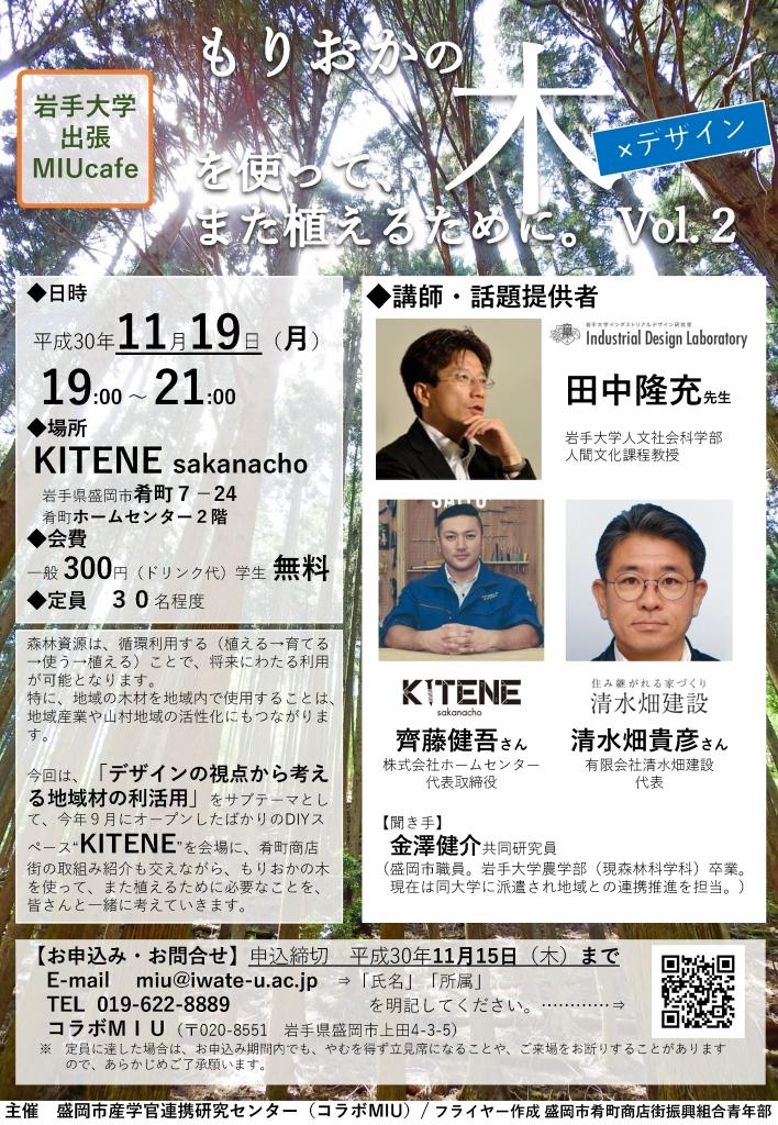 4S会作成_出張MIUcafe11.19flier.jpg