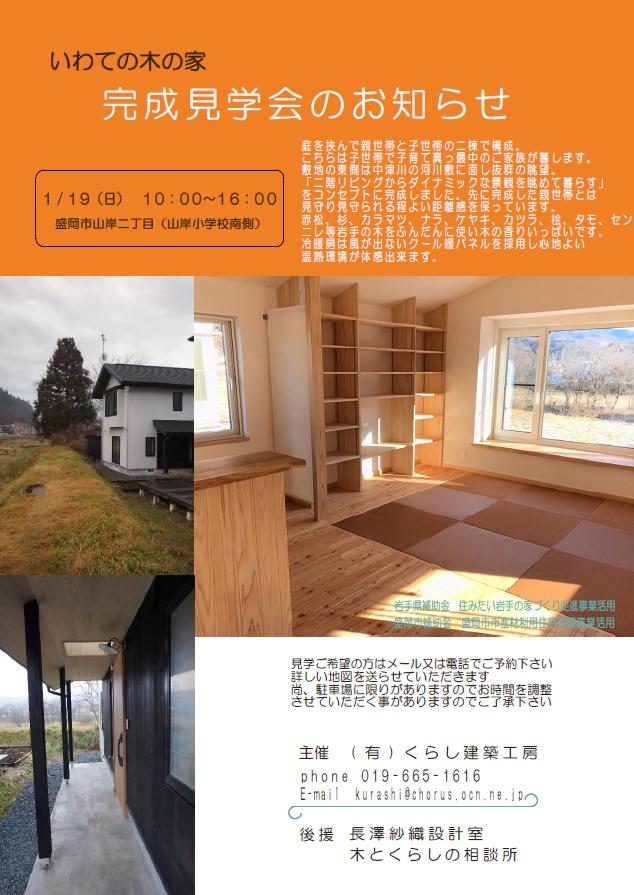 見学会のお知らせ(B棟).png
