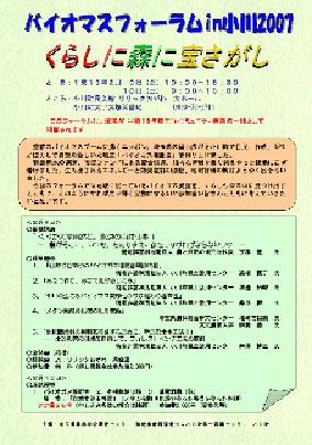 バイオマスフォーラムin小川2007