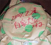 07年味噌づくり