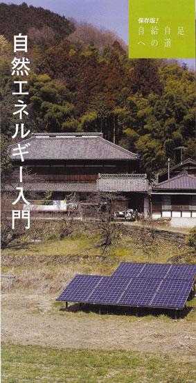 自然エネルギー入門