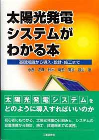 太陽光発電システムがわかる本
