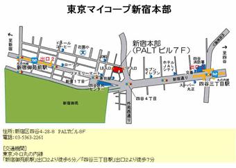 新宿本部東京マイコープ