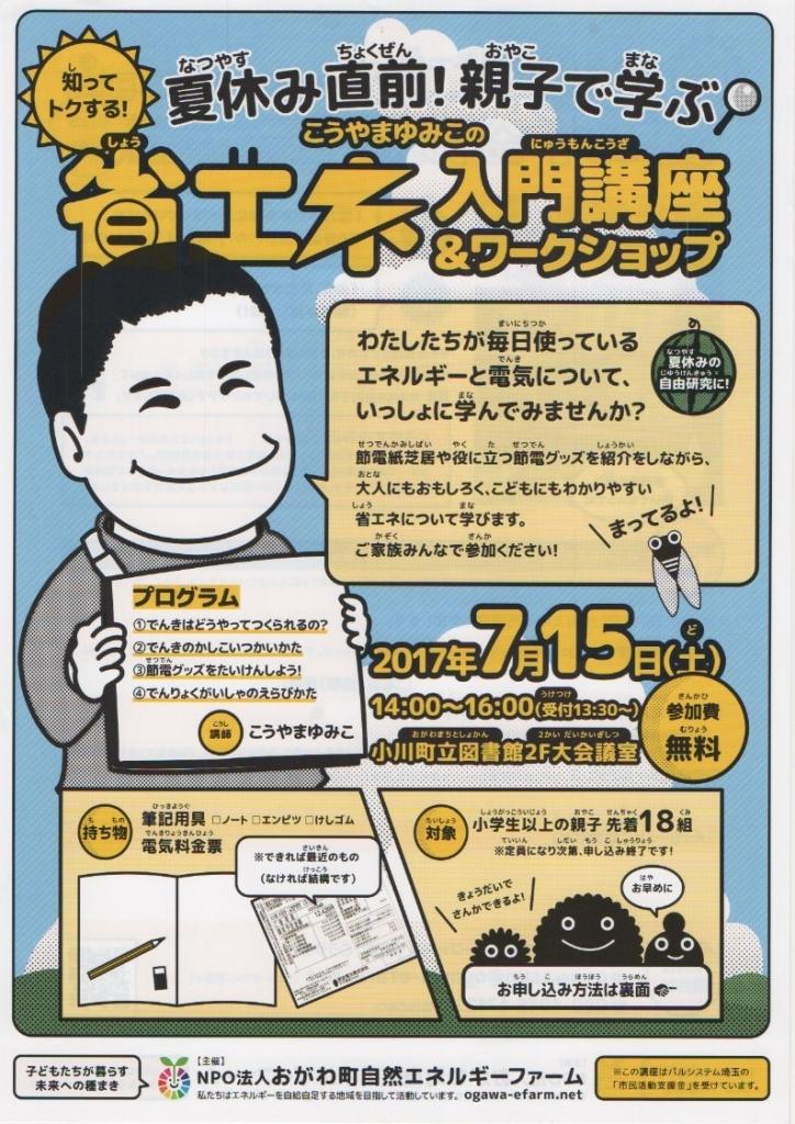 夏休み講座00