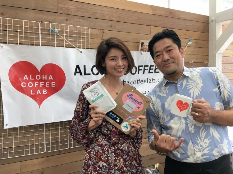HIS ハワイ支店 アロハコーヒー ワークショップ