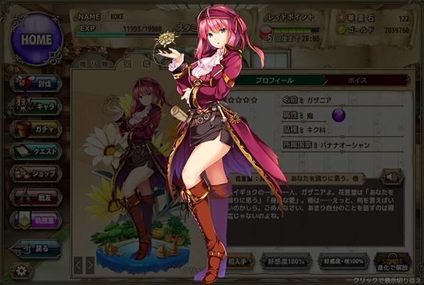 花騎士記録-48- 鮮血の花嫁 | KO...