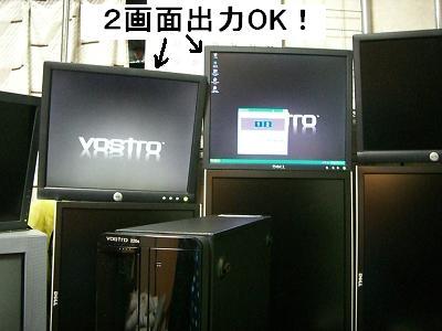 2画面OK
