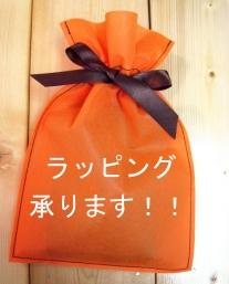 プレゼント包装します。