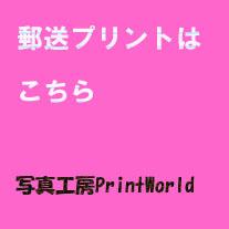 写真工房PrintWorld 郵送プリント