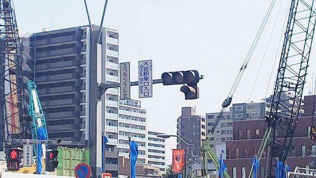 大宮駅東口入口信号