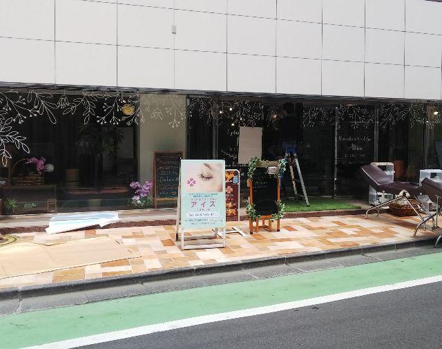 アイズ・アイラ・アティーボ新店舗