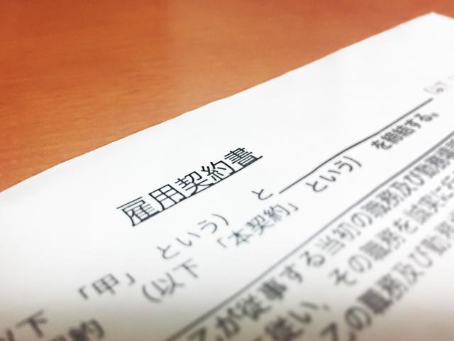 労働契約書イメージ