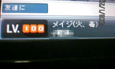 080120_182716.JPG