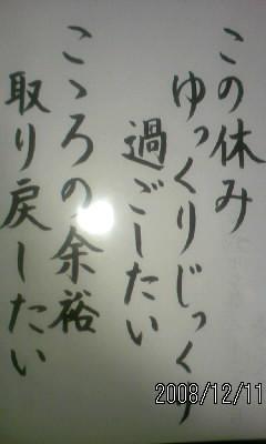 081211_120211.JPG