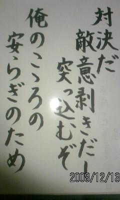 081213_120156.JPG