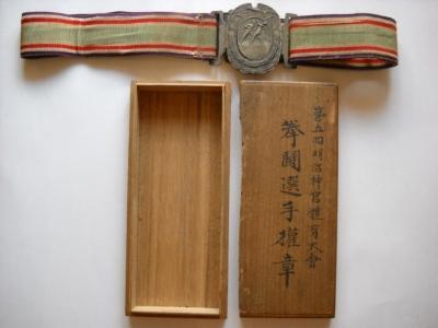 第5回明治神宮体育大会 拳闘選手権章