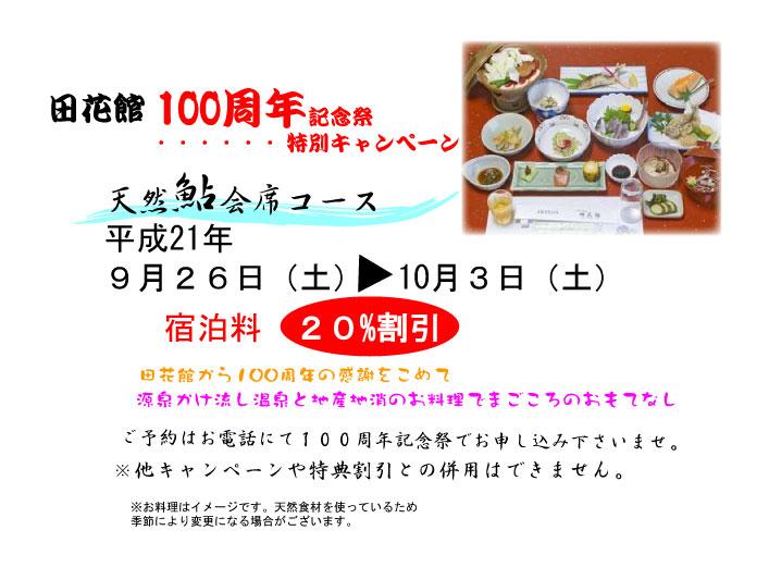 十津川温泉田花館100周年記念祭キャンペーン