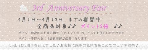 3周年記念フェア