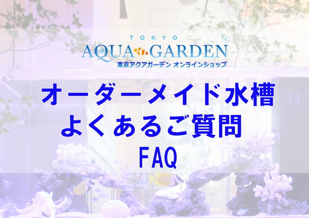 東京アクアガーデンオンラインショップよくあるご質問FAQ