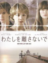 Never Let Me Go ���錄����Υ���ʤ��ǡ�