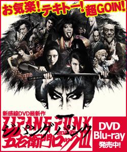 「ジパングパンク」DVD&BD