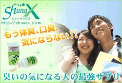 体臭口臭予防『shunax(シューナックス)』