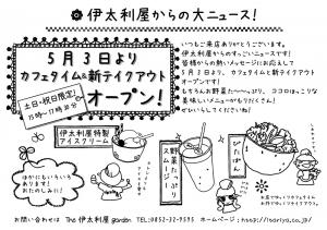 伊太利屋カフェタイム&新テイクアウトオープン!