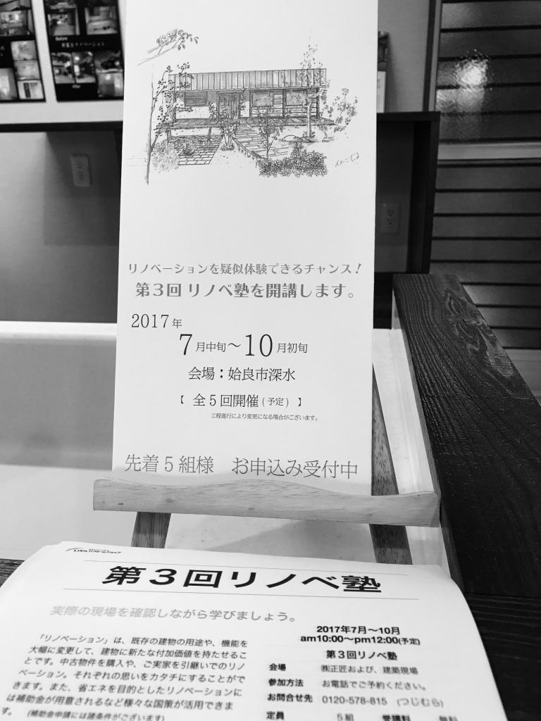 リノベ塾01