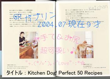 キッチンドッグ・パーフェクト50レシピ