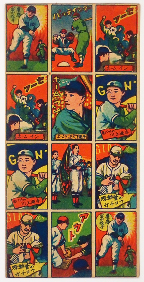 「焼け野原に虹を架けた青バット」大下弘 | 野球狂スタヂアム 野球狂スタヂアム 野球モノ収集家が