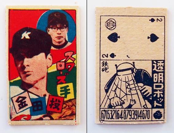 野球狂スタヂアム