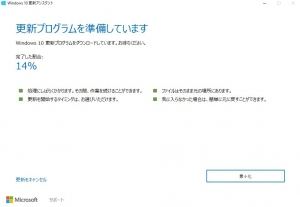 windows10_update_assistant01