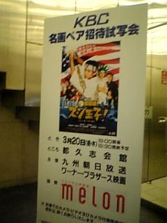 福岡の試写会会場です