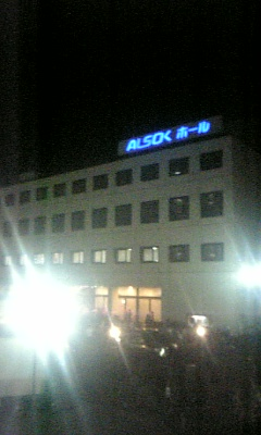 アルソック夜