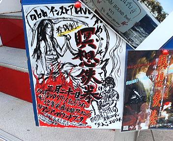 瞑想鉄拳ポスター1