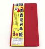 青森 県民手帳 りんごレッド