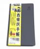 青森 県民手帳 まぐろブラック