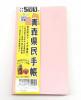 青森 県民手帳 ももピンク