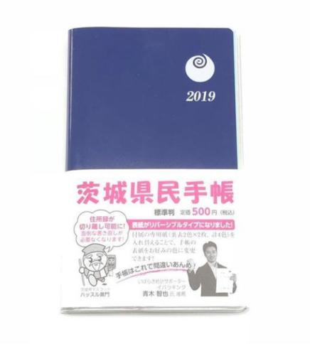 茨城 県民手帳 標準判