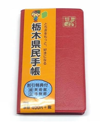 栃木 県民手帳 小 赤